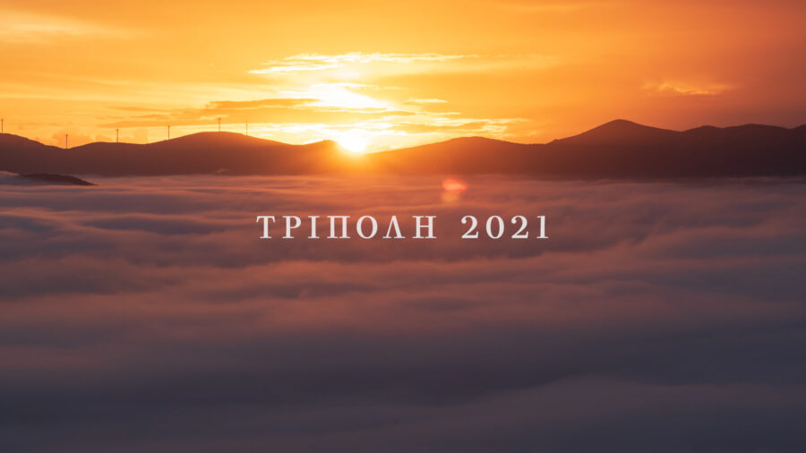 Τριπολιτσά 1821-Τρίπολη 2021