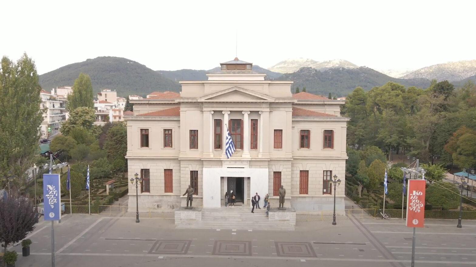 60 χρόνια από την Ίδρυση και Λειτουργία της Διοικητικής Δικαιοσύνης στην Περιφέρεια Πελοποννήσου